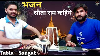 भजन - सीता राम कहिये - How to play tabla with bhajans - Bhajan me tabla kaise bajayen - Bhajan song
