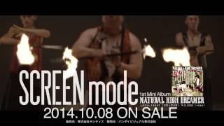 SCREENmode「STAR PARK」MV Short Ver.
