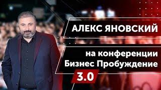 Алекс Яновский на конференции Бизнес Пробуждение 3.0 в Минске