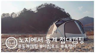 4K / 캠핑 / 동계캠핑 / 노지캠핑 / 접대캠핑 /…