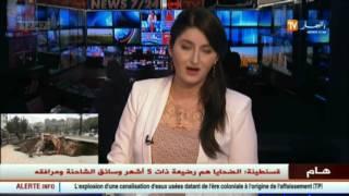 3 قتلى في إصطدام شاحنة بمنزل في قسنطينة
