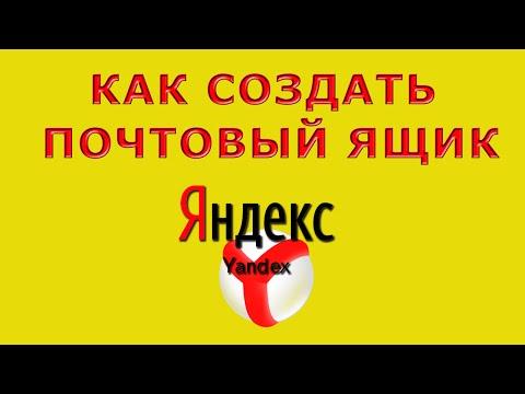 Как создать электронную почту Яндекс