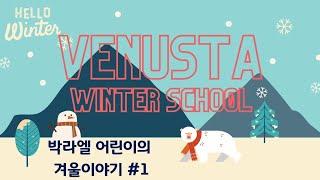 [베누스타tv]2021.1 레슨 | 박라엘의 겨울이야기…