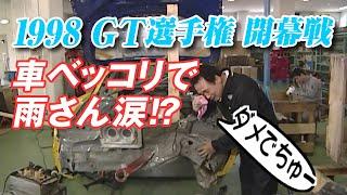 大事故発生!! 1998 GT選手権 序盤戦 V OPT 053 ⑦