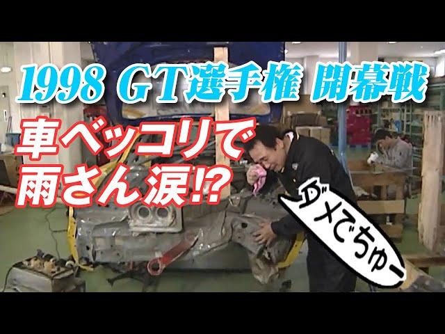 大事故発生!! 1998 GT選手権 開幕戦 V OPT 053 ⑦
