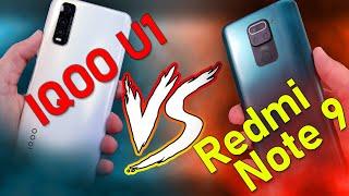 Тест сравнение IQOO U1 и Xiaomi Redmi Note 9