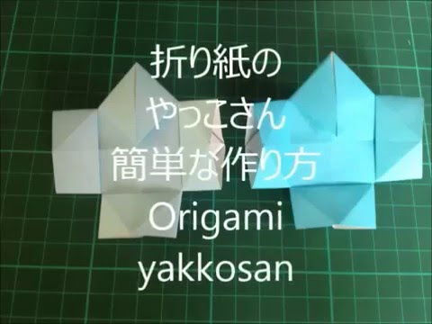 ハート 折り紙 折り紙 やっこさん 作り方 : youtube.com