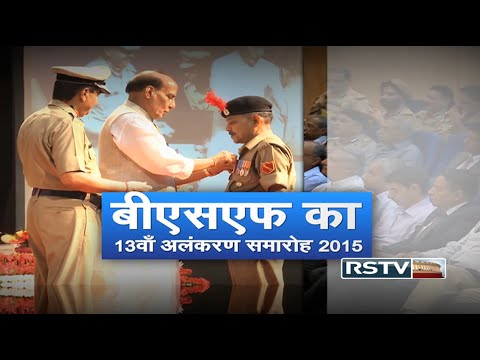 NATIONAL SECURITY - 13th BSF Investiture Ceremony