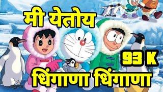Nobita and suzuka || Dhingana Dhingana  | Marathi DJ Songs | Adarsh Shinde, Dev Chauhan