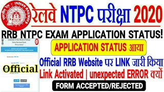 RRB NTPC APPLICATION STATUS CHECK NOW OFFICIAL WEBSITE पर LINK ACTIVATED   UNEXPECTED ERROR क्यों??