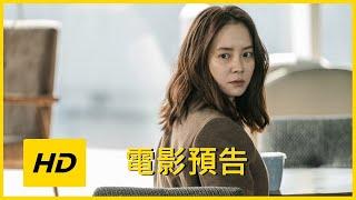《詭妹》HD中文字幕電影預告【Intruder】HD Movie Trailer | JELLY MOV3 | 台版預告