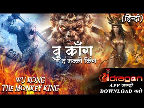 Download NEW HD Wu Kong  Monkey King Full Movie 2020