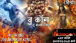 NEW HD Wu Kong  Monkey King Full Movie 2020