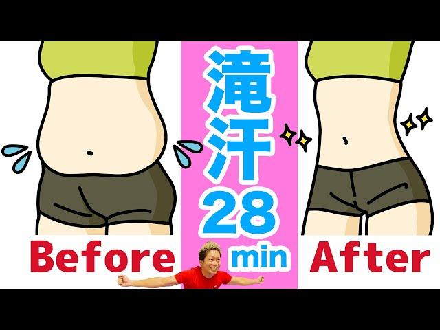 [一番痩せる] 元祖滝汗28分! ダイエットに迷ったらこれやれ! #美人はキレイな筋肉でできている