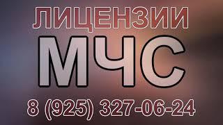 цезарь лицензия мчс(, 2017-12-05T11:18:56.000Z)