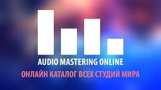 Audio Mastering Online - Онлайн Каталог Всех Студий