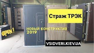Входные двери Страж Трэк - Видео обзор обновленной версии 2019