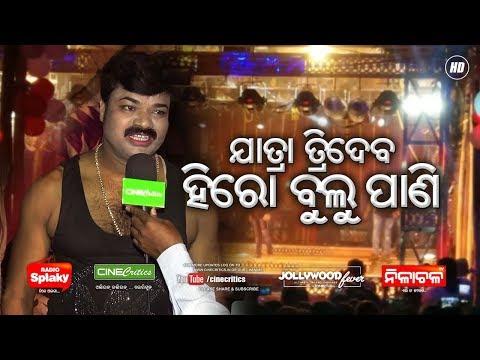 Jatra Trideb - Hero Bulu Pani (Actor) - Swarga Duara Mora Sesa Thikana - CineCritics JollywoodFever