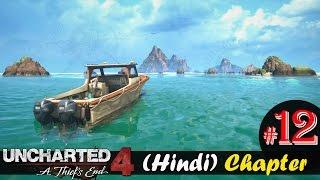 """Uncharted 4 Hindi Chapter 12 """"At Sea"""" PS4 Gameplay Walkthrough"""