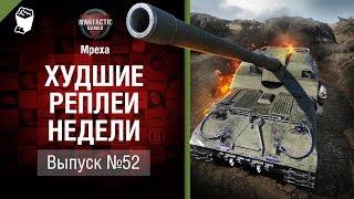 66-ти тонная муха - ХРН №52 - от Mpexa [World of Tanks]
