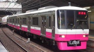 新京成電鉄8800形・8900形「ジェントルピンク」車両が登場 thumbnail