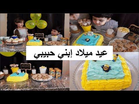 شوفو أشنو حضرت لعيد ميلاد إبني حبيبي في أخر لحظة بأفكار بسيطة