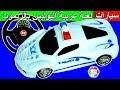 لعبة عربية البوليس بالريموت للاطفال العاب سيارات الشرطة بنات واولاد new rc police car toy set game