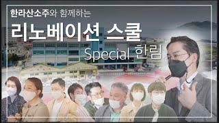 2021년 리노베이션 스쿨 special 한림 스케치 영상