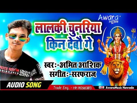 #आ-गया-amit-aashiq-और-khushbu-uttam-का-एक-और-maghi-में-bhakti-song-#tora-kin-debo-lale-chunariya