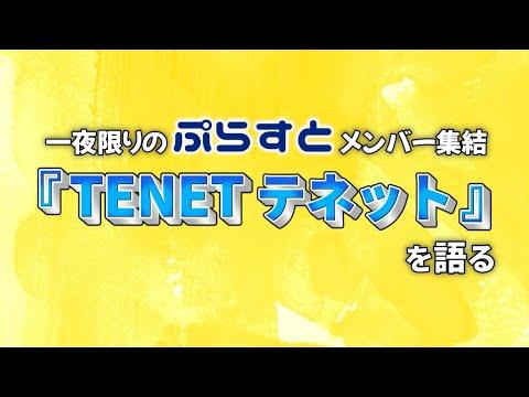 """映画『TENET テネット』深堀トークバラエティ""""ぷらすと""""メンバーが一夜限りの再集結!"""