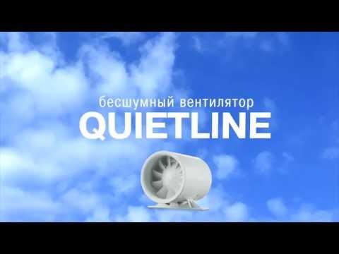 ВЕНТС Квайтлайн 150 - новый бесшумный канальный вентилятор (видео от ВЕНТС)