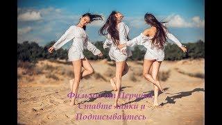 Душевная,новая мелодрама,в HD качестве  Про трех девушек