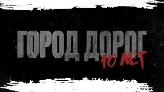 GUF Москва 07 03 2017 10 лет альбому Город Дорог