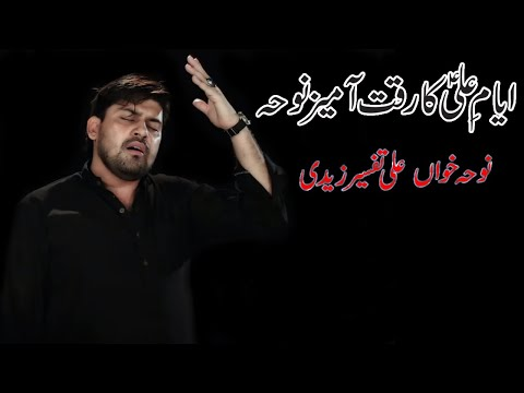 Noha Kuna hain Zainab (sa) | for Ayam-e-ALI (as) By: Ali Tafeer Zaidi | AL BAQEI PRODUCTION