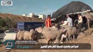 مصر العربية   أضحية العيد والمصاريف المدرسية تثقلان كاهل التونسيين
