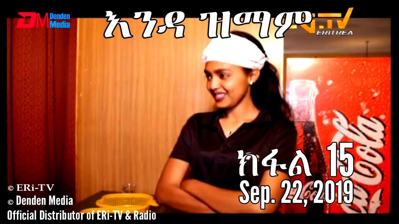 ERi-TV New Series: እንዳ ዝማም - ክፋል 15 - Enda Zmam (Part 15), September 22, 2019