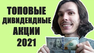 ТОП-10 лучших дивидендных акций [2021]