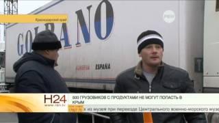 500 грузовиков с продуктами не могут попасть в Крым(, 2014-11-27T20:31:15.000Z)