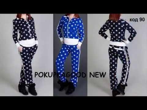 Женские спортивные костюмы весна/лето от интернет магазина Pokupkagood NEW