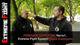 ЛОВУШКИ ТОЧНОСТИ Часть 1 Extreme Fight System Юрий Кормушин