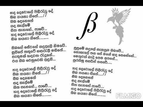 Hada Wile Oba Pipuna Karaoke Version Sinhala Song Lyrics Without Vocals Youtube