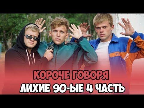 КОРОЧЕ ГОВОРЯ, ЛИХИЕ 90-ЫЕ 4 ЧАСТЬ