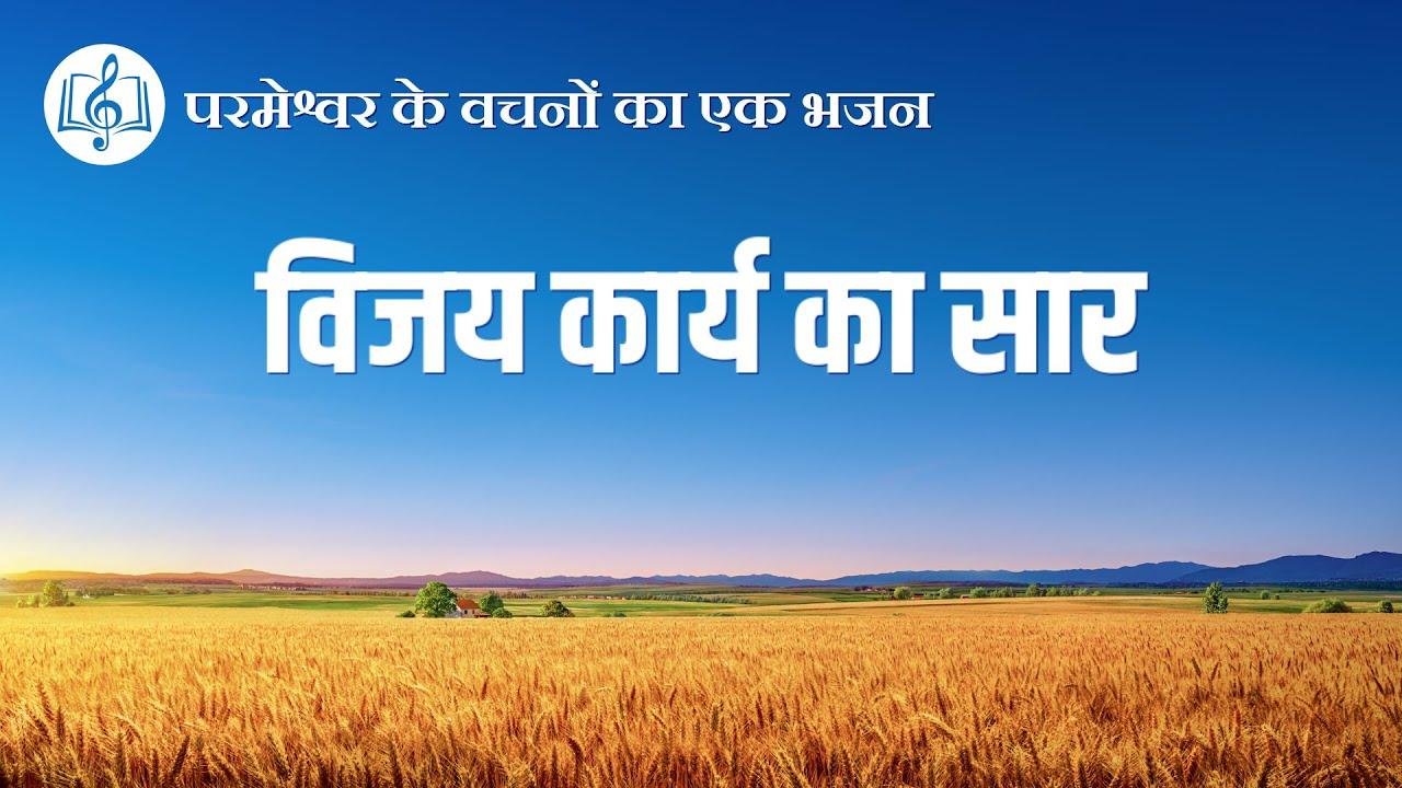 विजय कार्य का सार   Hindi Christian Song With Lyrics