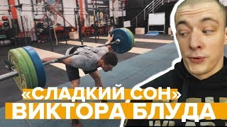 Сможет ли кроссфитер повторить связку Виктора Блуда? Сладкий Сон/Комбинация Виктора Блуда - 100 кг