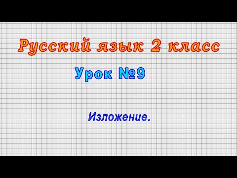 Русский язык 2 класс (Урок№9 - Изложение.)