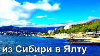 Летим в Крым Чей он Из Сибири в Ялту отель Ялта Интурист Обзор Массандровский пляж Зима 2020 2021