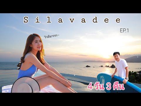 Samui Vlog EP.1/ Silavadee pool spa resort 4วัน 3คืน