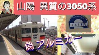 山陽電鉄 3050系 の異質の編成!