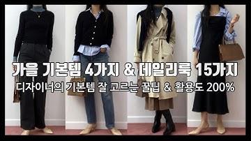 가을 필수 기본템 4가지 활용한 15가지 코디 & 기본템 잘 고르는 디자이너 꿀팁 | 좋은 소재 고르는 법 | 한 끗 차이 옷 잘 입는 법 | 가디건 코디 | 셔츠코디 | 레이어드