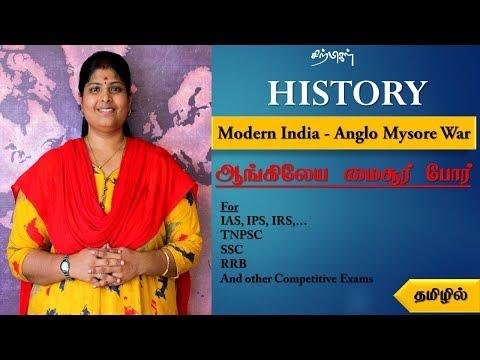 Mysore war in Tamil |மைசூர் போர் | இந்திய வரலாறு   | UPSC TNPSC | sirpigal